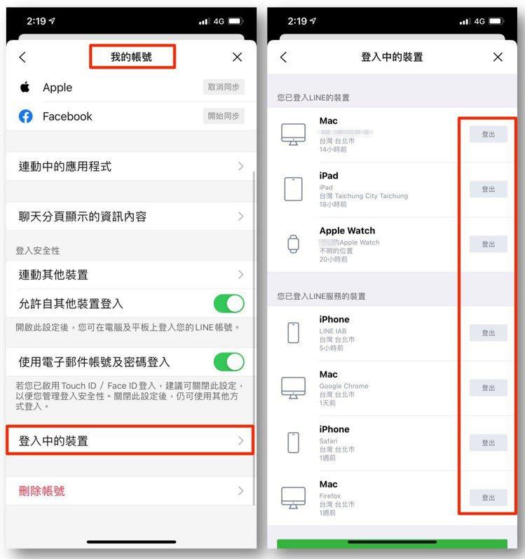 到LINE設定中登出已未使用的裝置,可減少帳號被盜風險。圖/摘自LINE台灣官方...