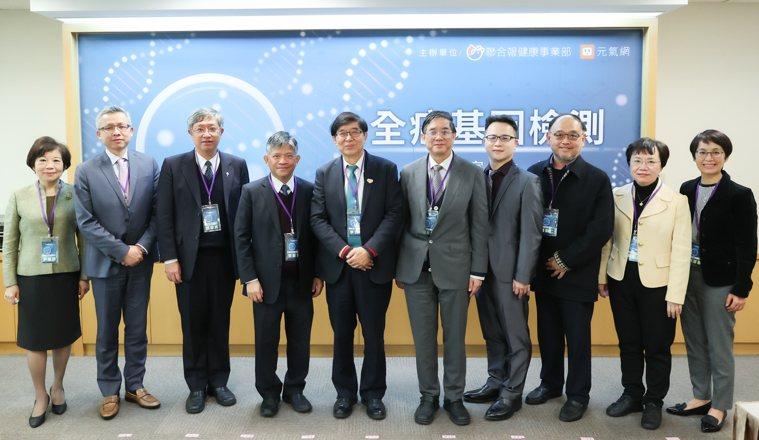 聯合報健康事業部日前天舉辦全癌基因檢測專家會議,與會者包括台灣癌症基金會副執行長...