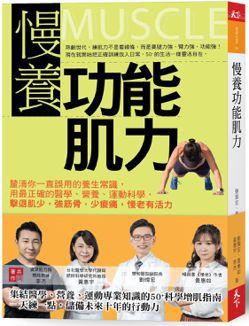 《慢養功能肌力》 圖/天下雜誌 提供