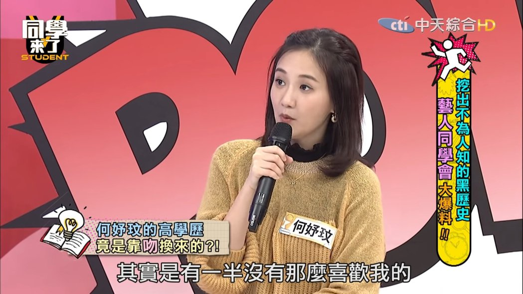 何妤玟揭大學時,班上有一半的人都不喜歡她。 圖/擷自Youtube