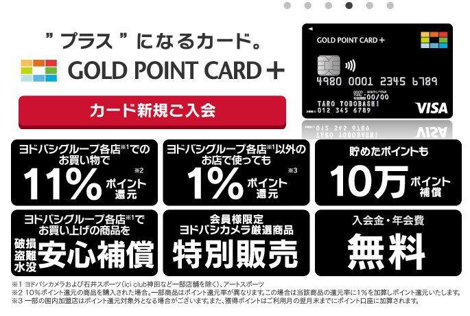 「友都八喜」的「金點數卡Plus」之功能。