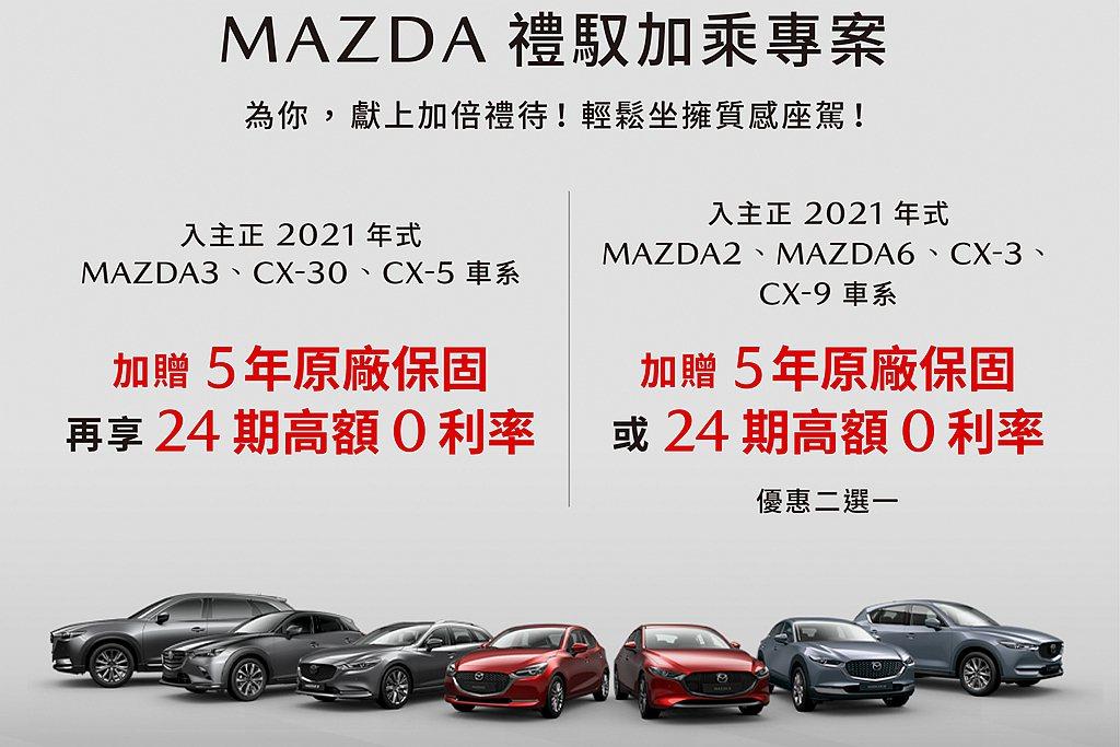 2月入主2021年式之Mazda3、Mazda CX-30、Mazda CX-5...