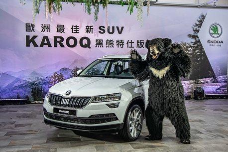 不只推Karoq黑熊特仕版!SKODA Taiwan黑熊夢想實踐計畫同步展開