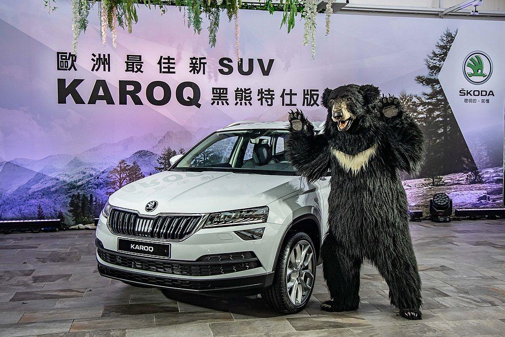 SKODA Taiwan在元月初藉由Karoq黑熊特仕版上市記者會,宣布要投入台...