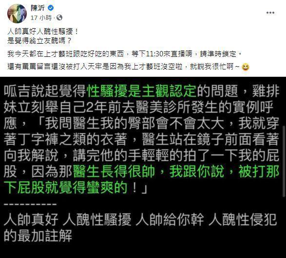 陳沂貼出雞排妹過往言論諷她雙標。圖/擷自臉書