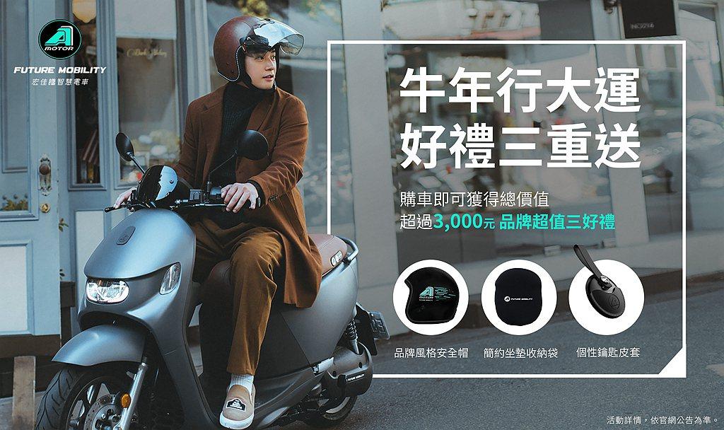 2月入主宏佳騰智慧電車,即贈「品牌安全帽」、「簡約坐墊收納袋」與「個性鑰匙皮套」...