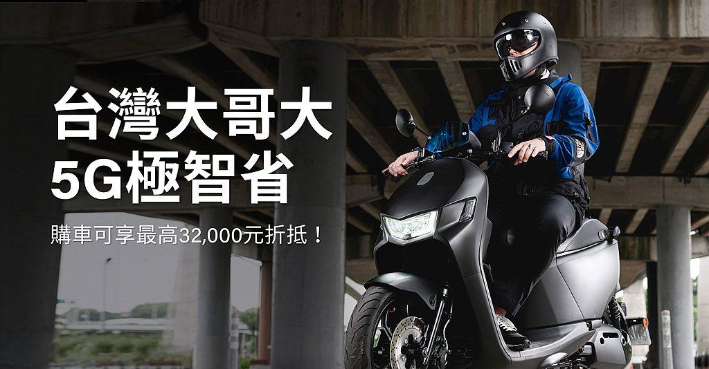 台灣大哥大「5G極智省」購車方案,好評加碼最高48期月租費優惠,購車最高可享32...