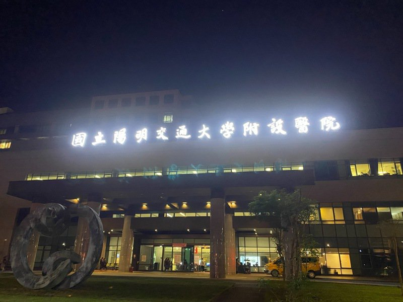 國立陽明大學與交通大學合併後,附設醫院的院名也跟著改了。圖/醫院提供