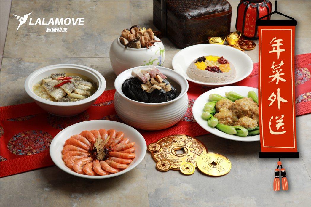 讓春節圍爐輕鬆點,Lalamove送上美味年菜,讓全家人開心過好年(圖中菜餚為上...