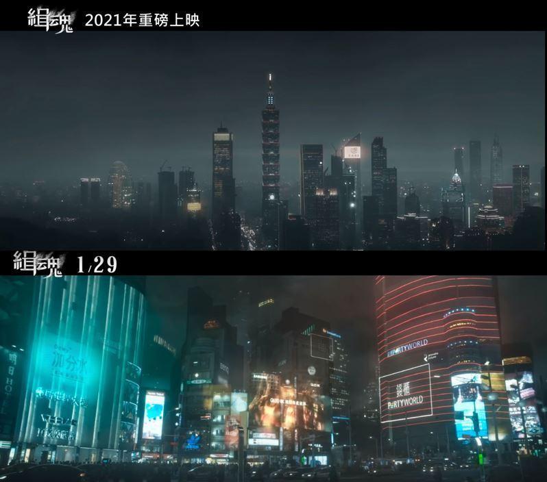(圖)《緝魂》的台北