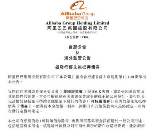 阿里巴巴3日在港交所發布公告,計畫發行以美元計價的優先無抵押債券。(阿里巴巴公告)