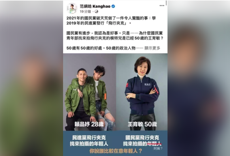 國民黨推出飛行夾克,民進黨網路社群中心主任范綱皓批評是「學民進黨」,並稱拍攝宣傳照的國民黨文傳會主委王育敏是「50歲阿姨」。圖/取自臉書