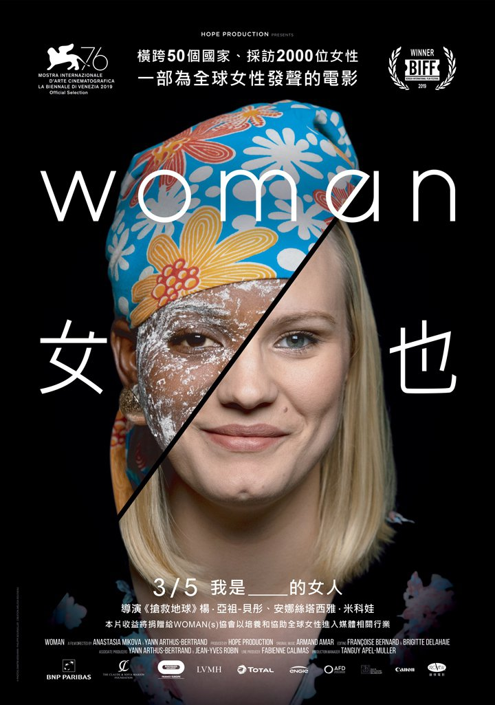 《女也》台灣海報。捷傑提供