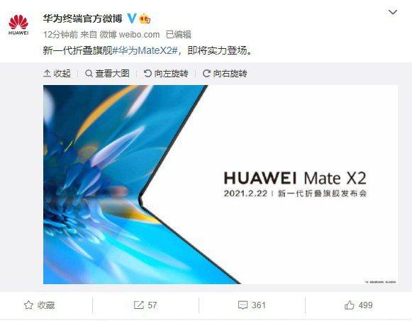 華為官方微博上宣布,新一代摺疊螢幕手機Mate X2將於本月22日正式登場。華為官微