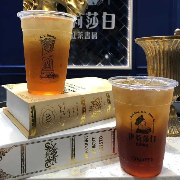 伊莉莎白紅茶書房提供有多款品名浮誇的手搖茶飲。圖/伊莉莎白紅茶書房提供
