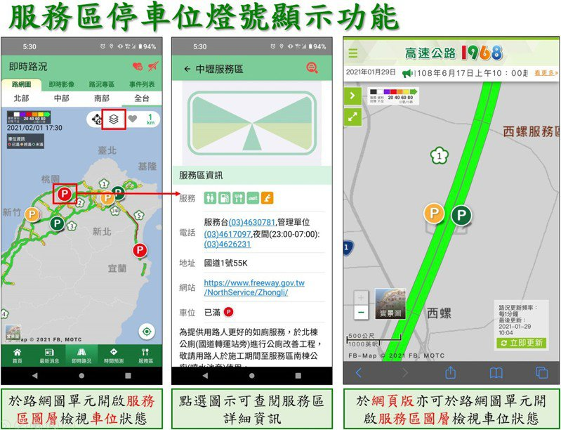 高速公路局於今(3)日推出「即時影像CCTV及資訊可變標誌CMS我的最愛」及「服務區停車位燈號顯示」新功能。 圖/高公局提供