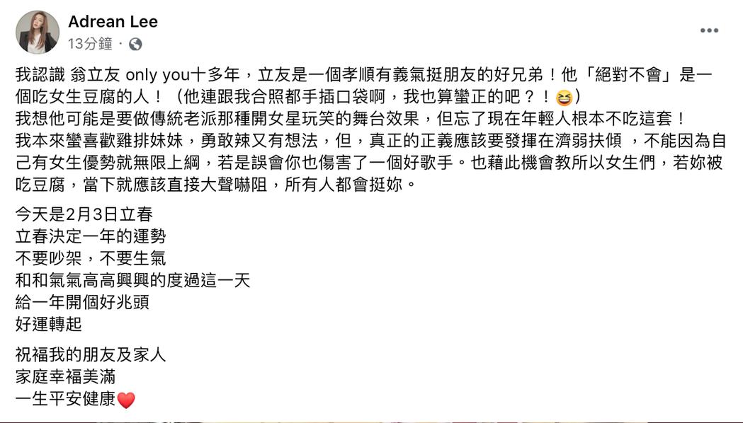新北市前議員李婉鈺今在臉書上力挺指出,翁「絕對不會」是一個吃女生豆腐的人。圖/擷...
