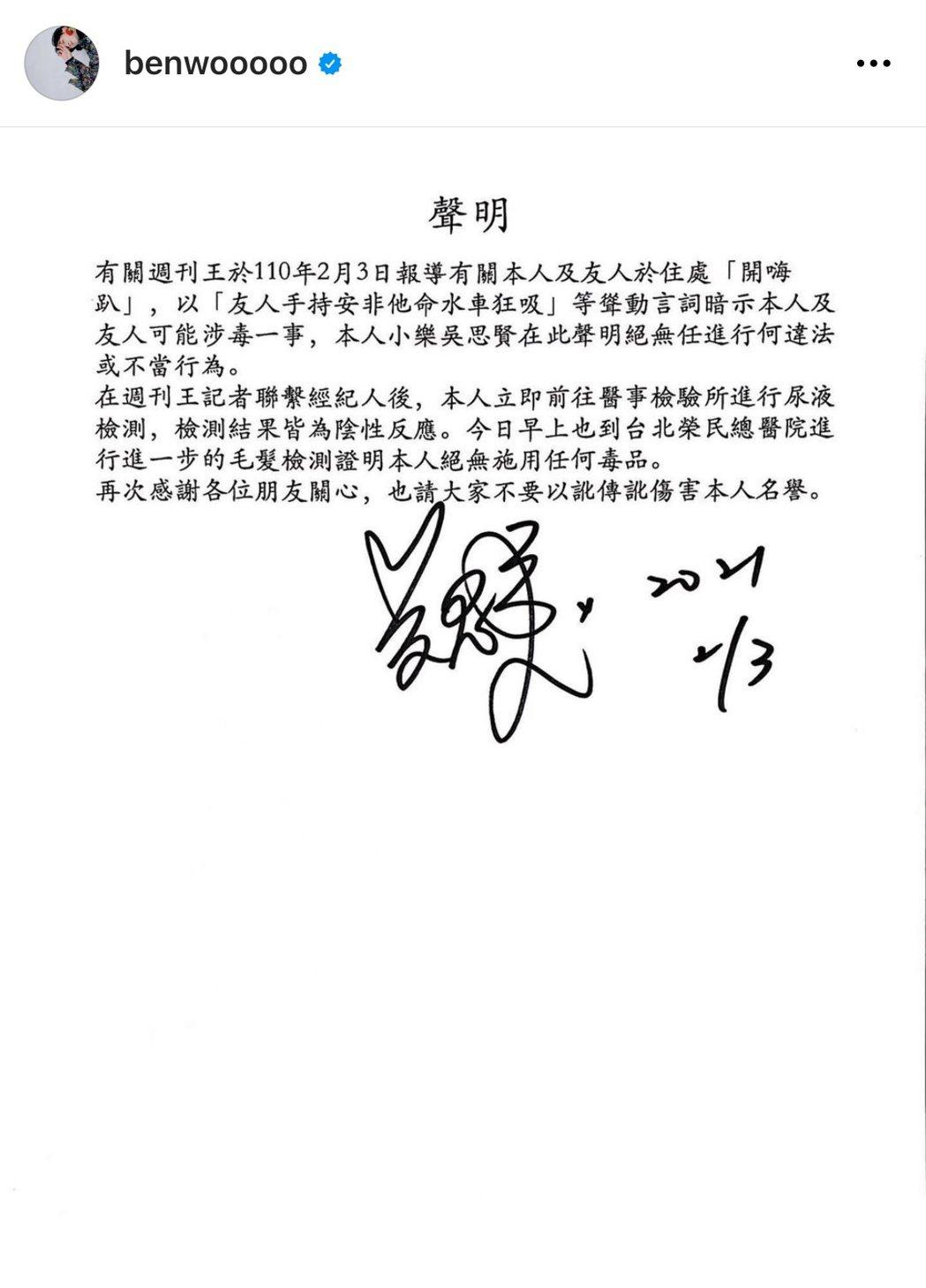 小樂發出聲明稿。圖/摘自IG