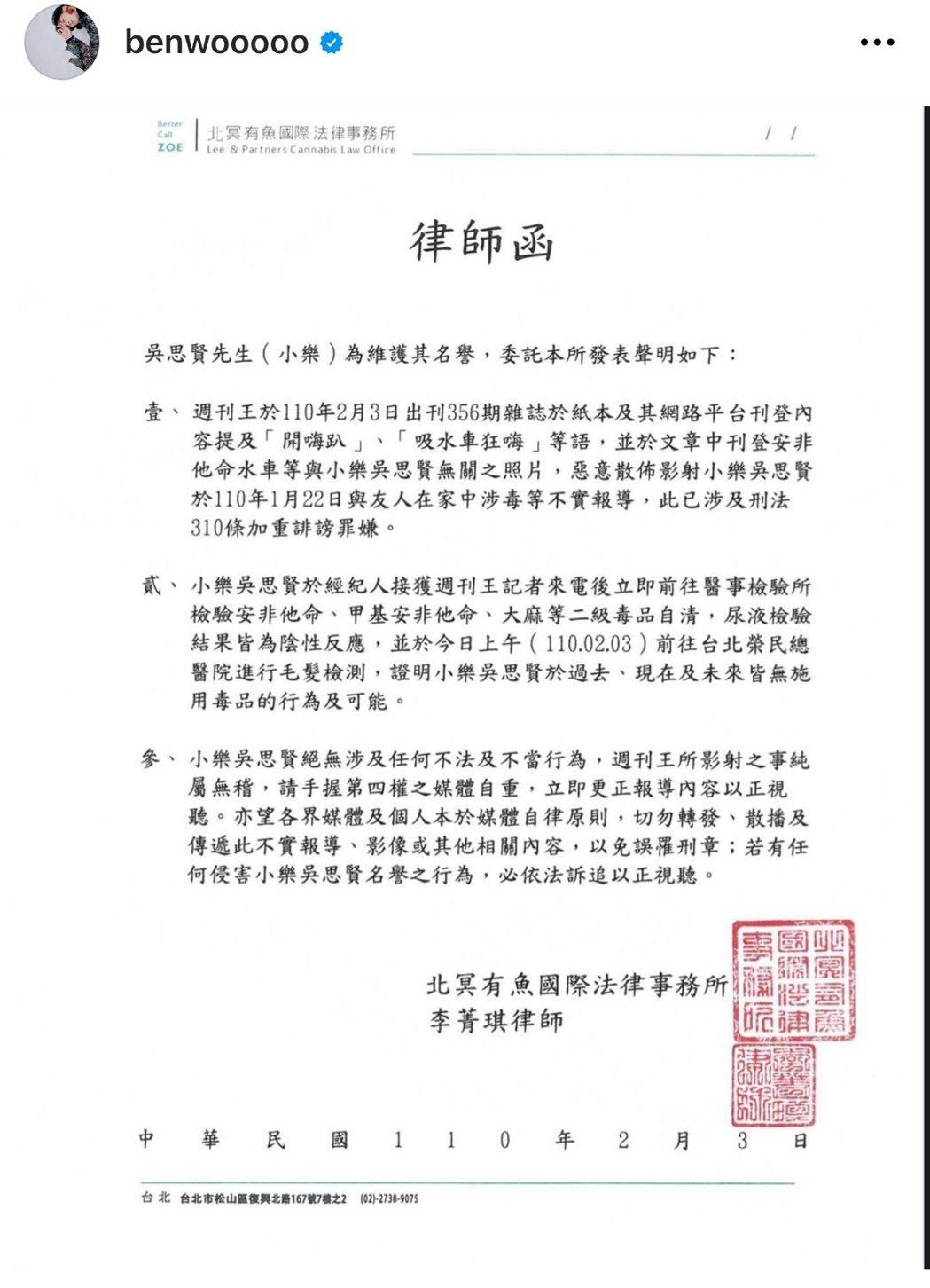 小樂發出聲明,否認涉毒。圖/摘自IG