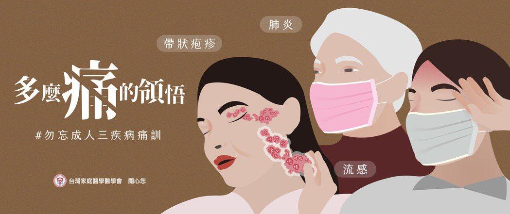 台灣家庭醫學醫學會呼籲民眾,積極預防成人三疾病:流感、肺炎、帶狀疱疹。(照片提供...