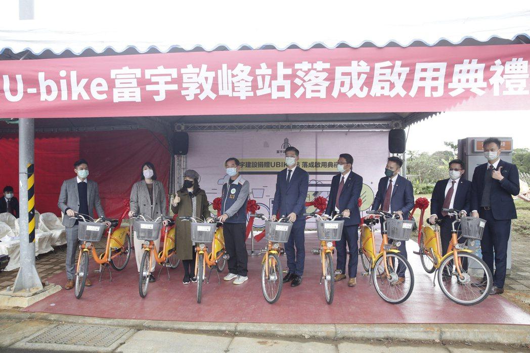 富宇建設不僅出錢還出力,積極申請設置U-Bike「富宇敦峰站」,今年落成啟用。圖...