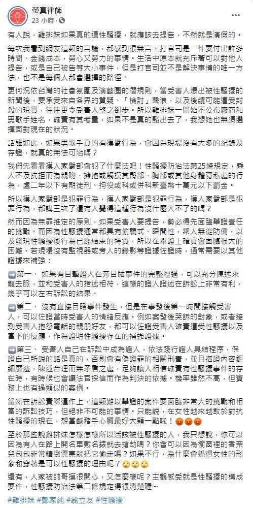 瑩真律師(賴瑩真)在臉書發表對雞排妹遭性騷擾但未提告一事的看法。圖/擷自臉書