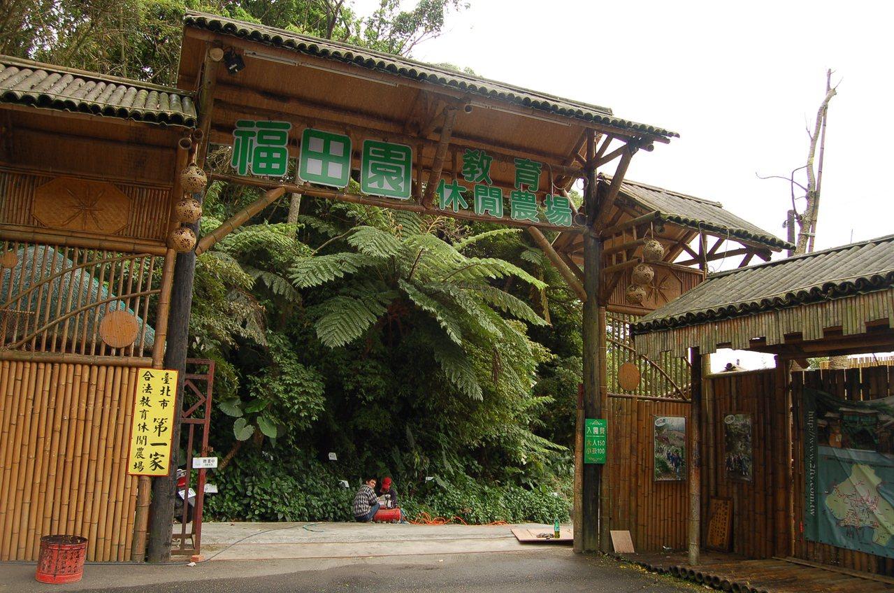 陽明山福田園是台北市第一家合法休閒農場。 圖/陳志豪 攝影