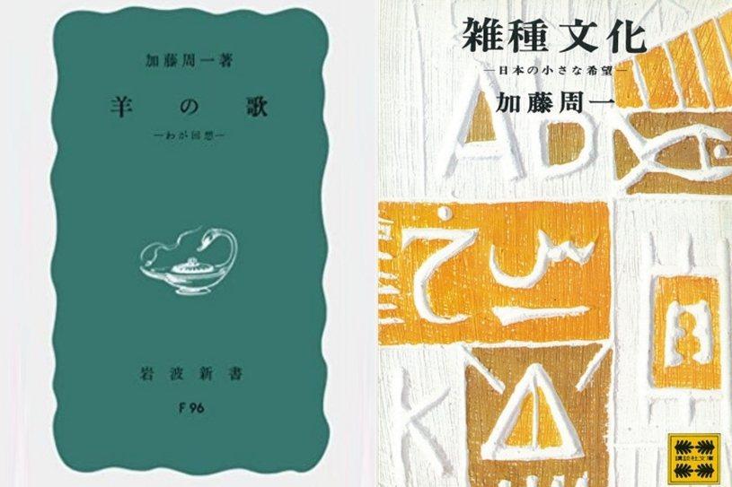 《羊之歌:我的回想》書封;《雜種文化——日本一個微小的希望》書封。 圖/岩波書店;講談社文庫