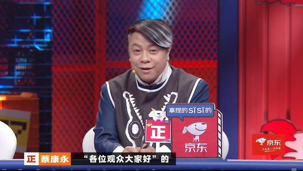 蔡康永主持節目多年,不在開場說「各位觀眾,大家好」。 圖/擷自Youtube