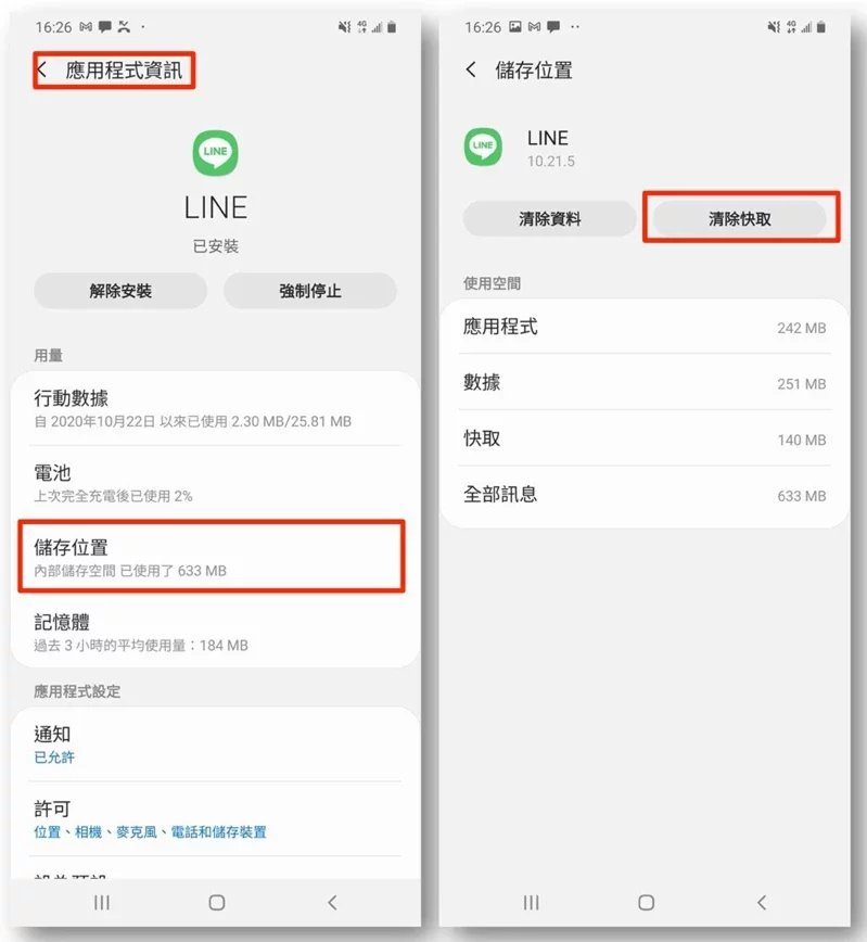 Android版刪除快取位於手機裝置的設定→應用程式→LINE→清除快取。  ...