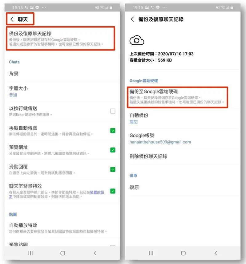 Android版訊息備份設定位於LINE設定→聊天→備份聊天記錄→馬上進行備份。...
