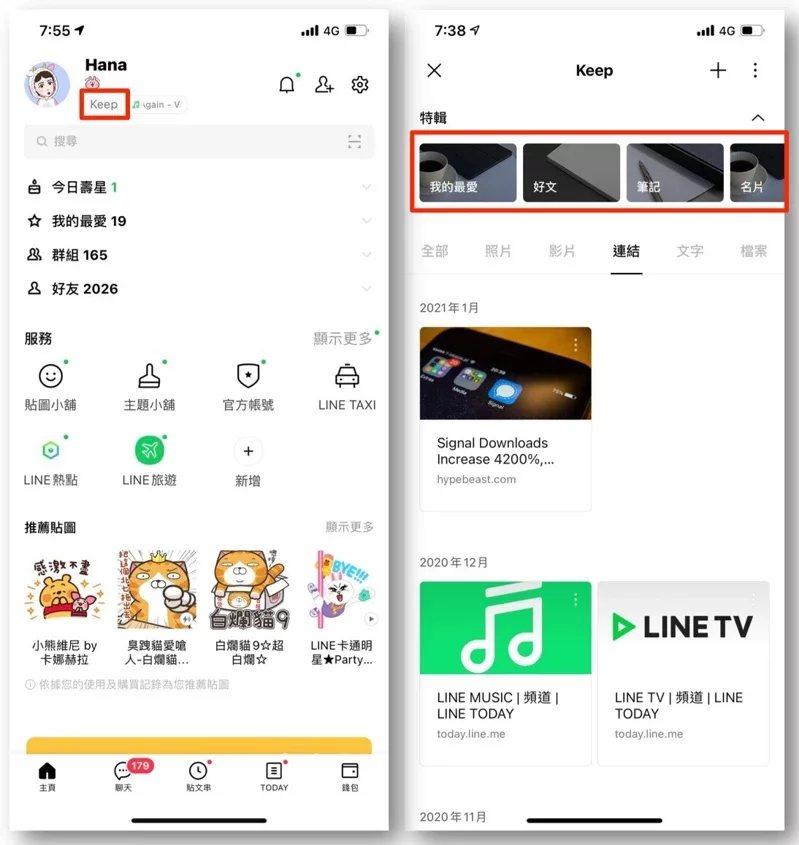 在Keep中建立資料夾,更好查找儲存的內容。 圖/摘自LINE台灣官方部落格