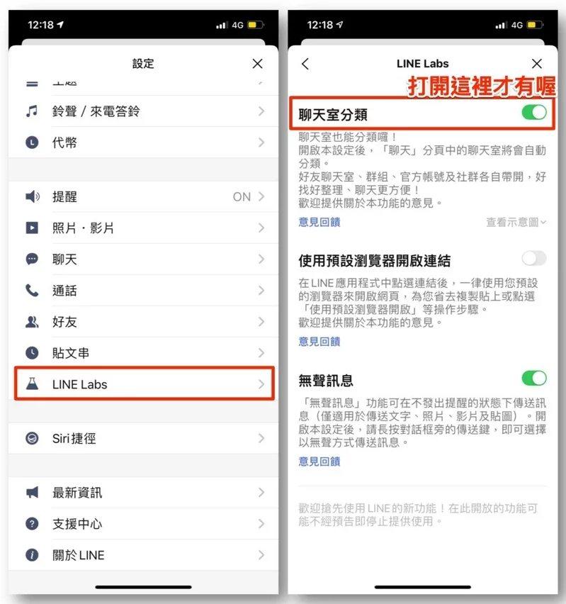 手機版聊天室分類功能,要到LINE設定-->LINE Labs中自行啟用才會出現...