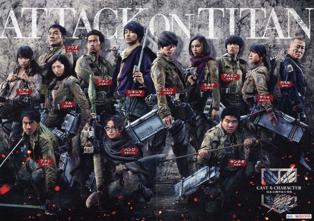 日本2015年夏季推出的《進擊的巨人》真人版電影