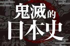 從《鬼滅之刃》看日本史 「柱」這個稱號是超越人力存在的證據!