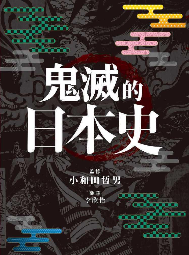 書名:《鬼滅的日本史》 作者: 小和田哲男 出版社:網路與書/大塊文化 出...