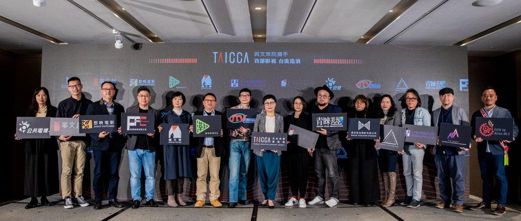 文策院與 14 間台灣影視產製公司及動畫特效協會等產業公協會宣示成為正式合作夥伴...