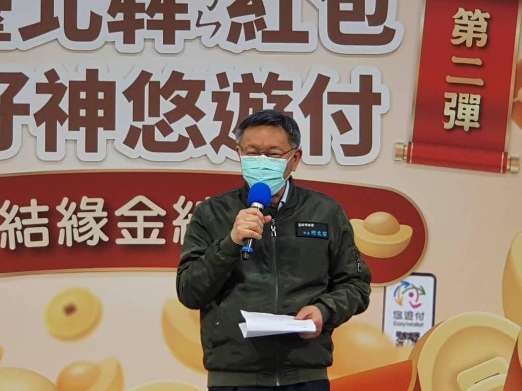 柯文哲宣布悠遊卡公司推出「台北犇紅包、好神悠遊付」,悠遊付會員可在線上領七家宮廟...