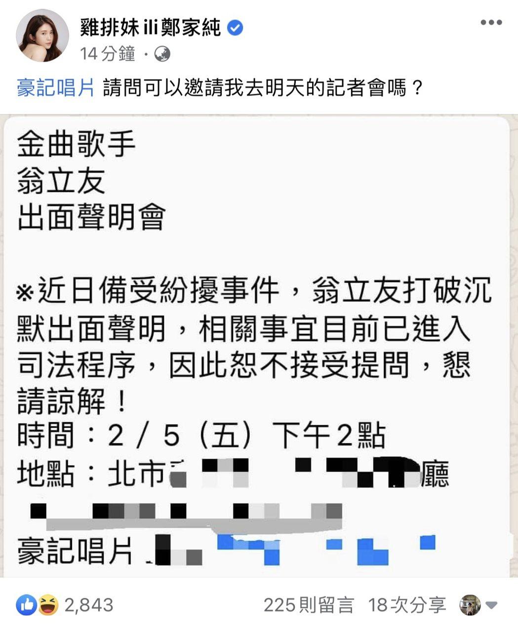 雞排妹分享翁立友記者會資訊,疑想當面對質。圖/摘自臉書