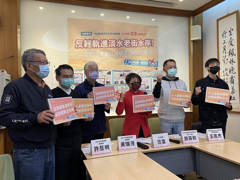 民進黨立委范雲(右3)表示,輕軌若行經淡水河岸,沿岸自然歷史景觀將被犧牲。記者蔡晉宇/攝影
