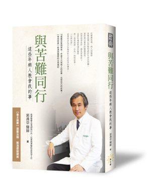 《與苦難同行 ──這些年病人教會我的事》出版社:讀書共和國作者:郭漢崇