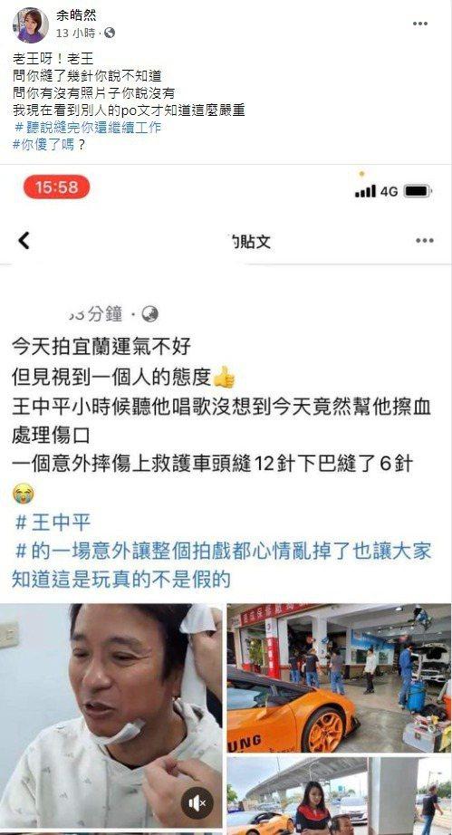 王中平拍戲意外受傷。圖/擷自臉書