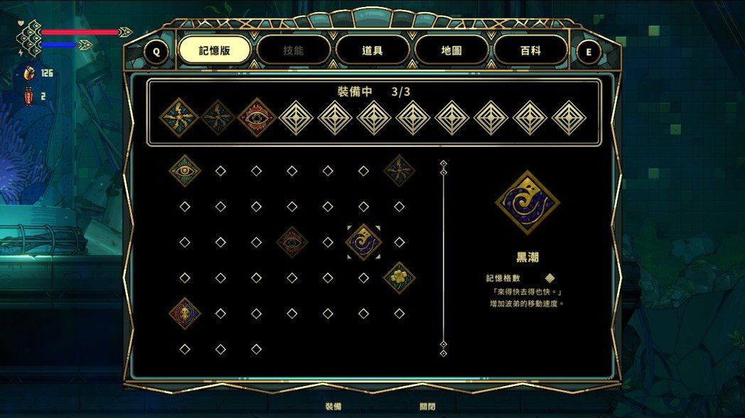 記憶板散落在關卡四處,各有不同的特殊效果,玩家可以在有限的空間內,自由搭配選擇。