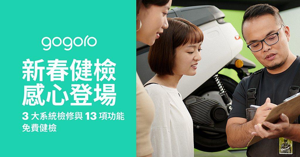 Gogoro推出新春健檢,自即日起至3月31日間預約回廠進行免費車輛安全檢查服務...