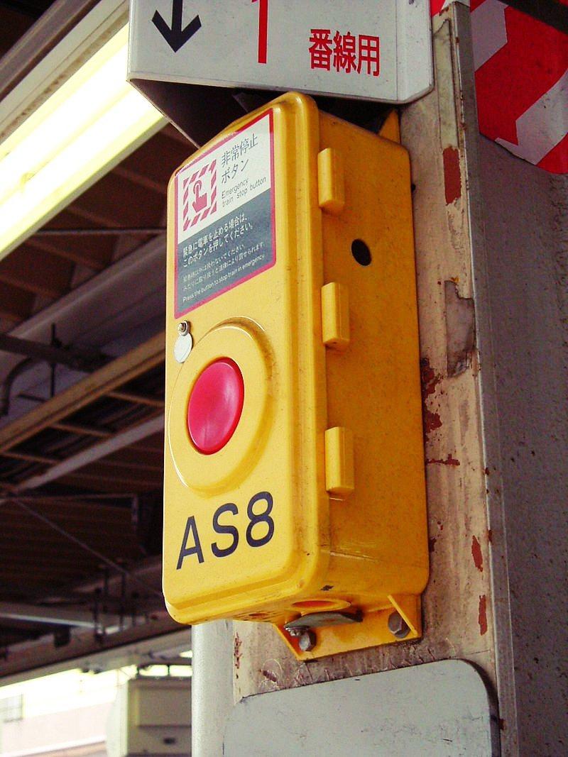 因為此次事故,許多車站加裝了列車緊急停止按鈕。 圖/維基共享
