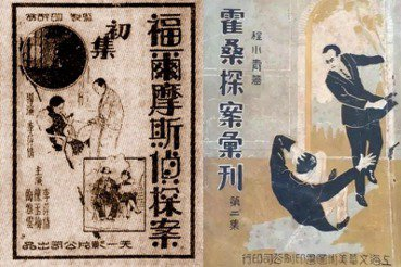百年前台灣的偵探劇場(中):日本與中國早期偵探小說的發展