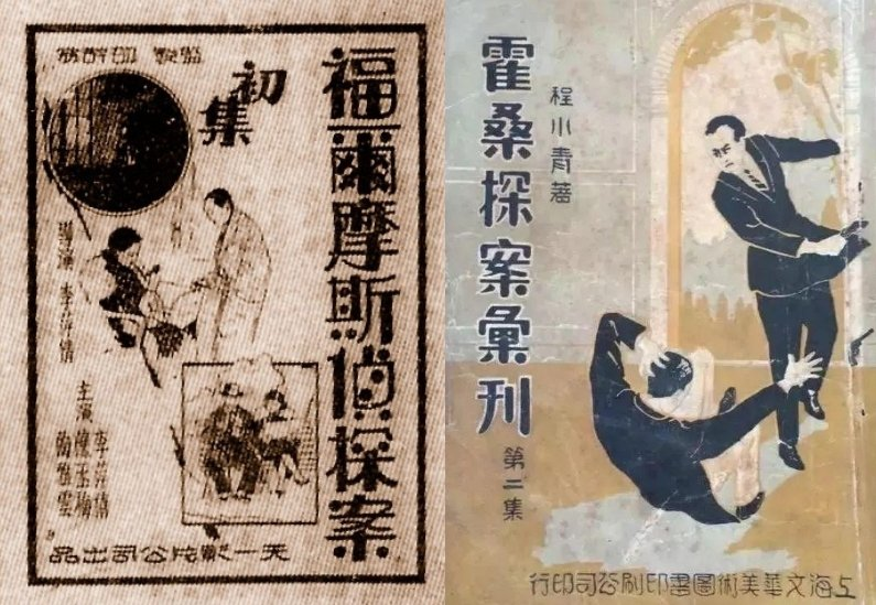 左:1931年的《福爾摩斯偵探案》電影;右:程小青的「霍桑探索」系列作品。 圖/百度