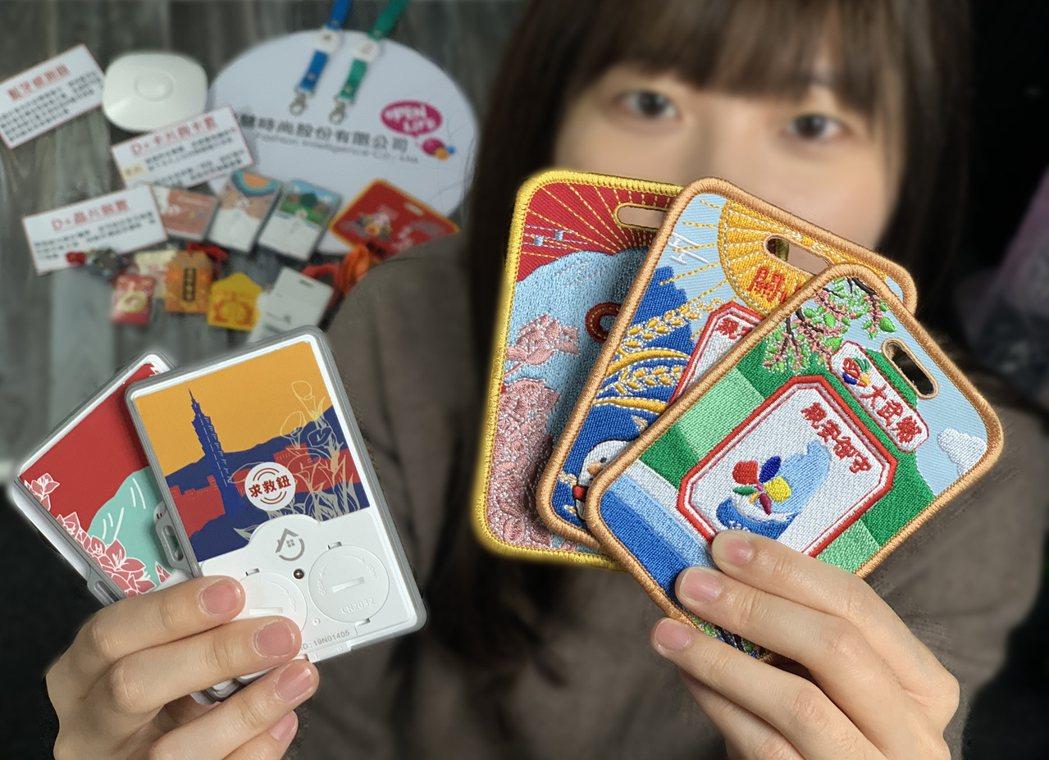 特色在地化設計的照護定位卡片與卡套。智慧時尚/提供
