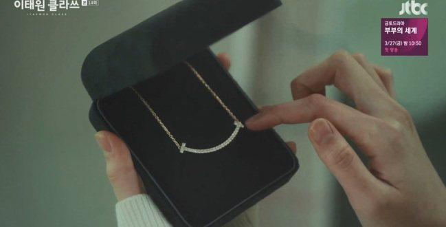 韓劇「梨泰院Class」男主角朴世路以Tiffany T Smile項鍊表達愛意...