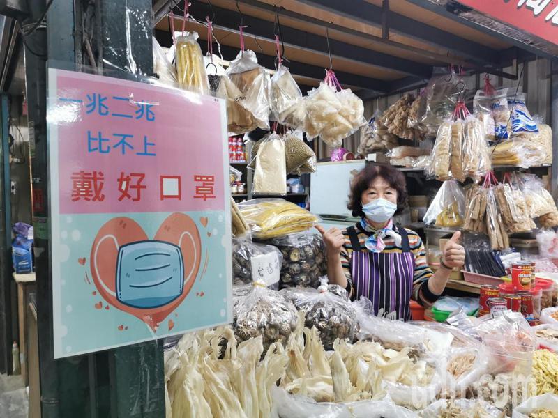 嘉義市東市場攤商門口,都張貼「一兆二兆比不上戴好口罩」告示、宣導防疫。記者卜敏正/攝影
